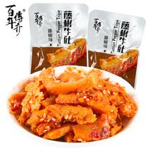 包8辣味牛肉类熟食休闲零食品小包装500g百年神奇藤椒味牛肚
