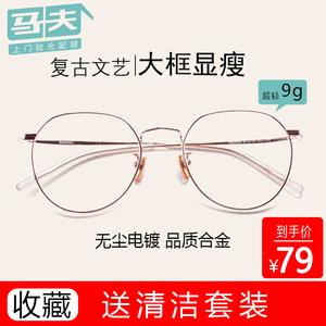 马夫防辐射防蓝光眼镜女框架近视眼镜电脑护目眼睛超轻平光眼镜男