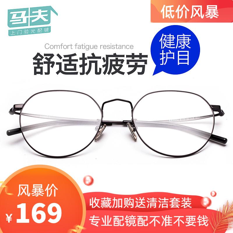 (用50元券)马夫防辐射防蓝光女框架近视男眼镜