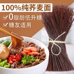 【100%纯荞麦】0脂荞麦面纯荞麦苦荞面条凉面饸饹无糖低脂免煮