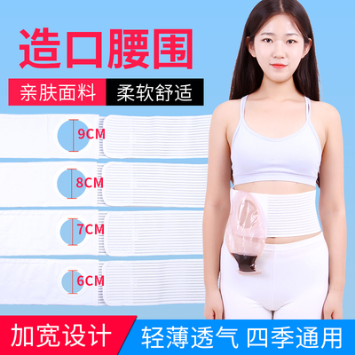 Stoma Abdominal Belt Four Seasons Summer Breathable Side Hernia Prevention and Control Waist Fistula Stool Anorectal Diversion Nursing Opening 8CM