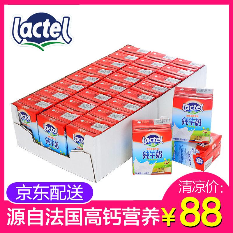 包邮法国原装进口lactel兰特全脂高钙纯牛奶200ml*24盒奶香浓郁