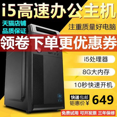 Office Core i7 desktop office computer host high configuration game console quad-core 8G memory DIY assembly machine full set of whole machine eating chicken computer 3D computer host assembly desktop computer host