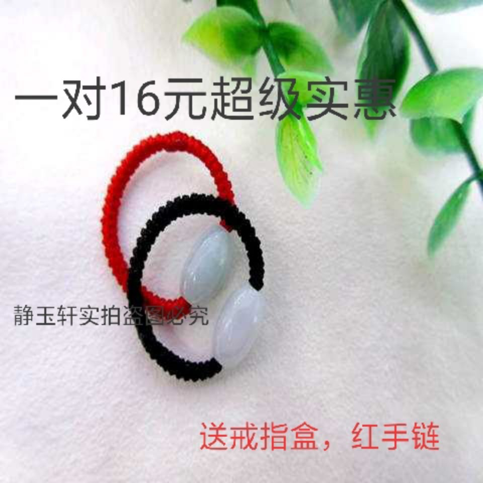Jadeite jade transfer BEADS HANDMADE couple ring mens and womens black red rope woven Korean version of simple student ring package