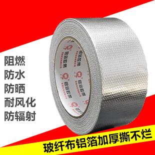 正品汇泉玻纤布铝箔胶带防晒耐高温铝箔布胶带超结实撕不烂加厚型