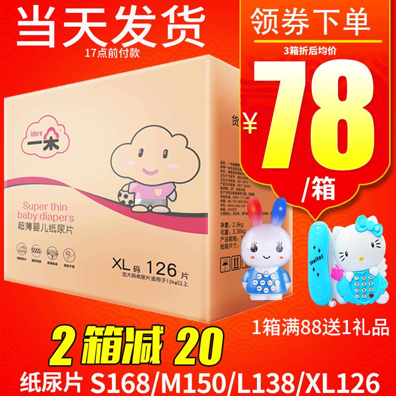 【官方正品】一朵纸尿片S/M/L138/XL超薄婴儿宝宝尿不湿 非纸尿裤