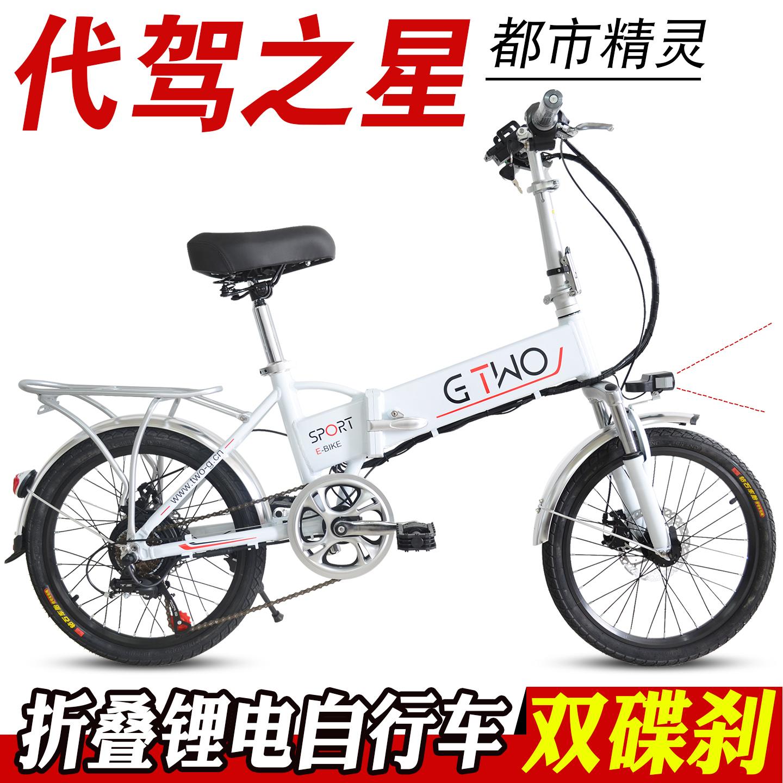 电动自行车20寸14锂电