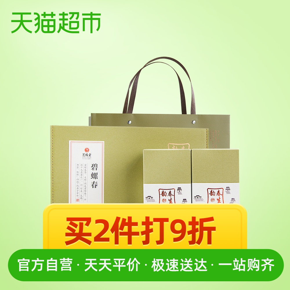 艺福堂茶叶礼盒礼品盒装江苏碧螺春