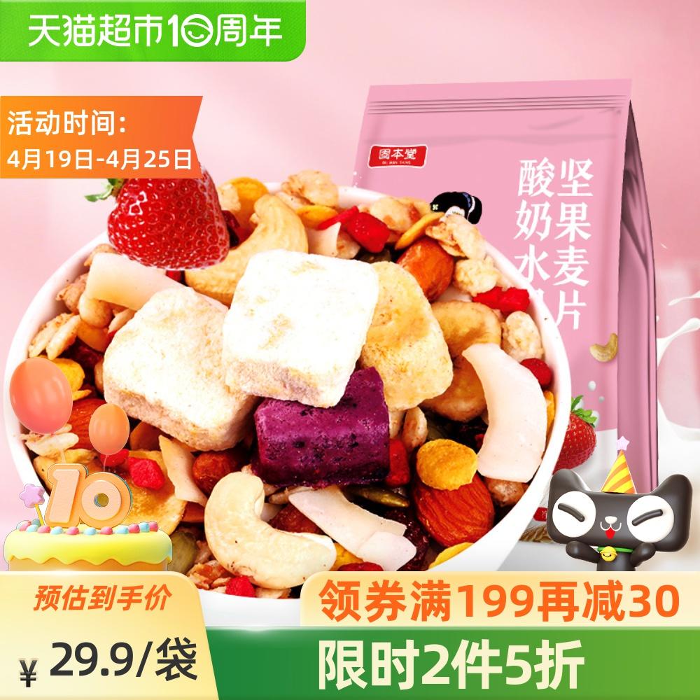 固本堂益生菌酸奶水果坚果麦片健身早餐即食冲饮代餐饱腹食品
