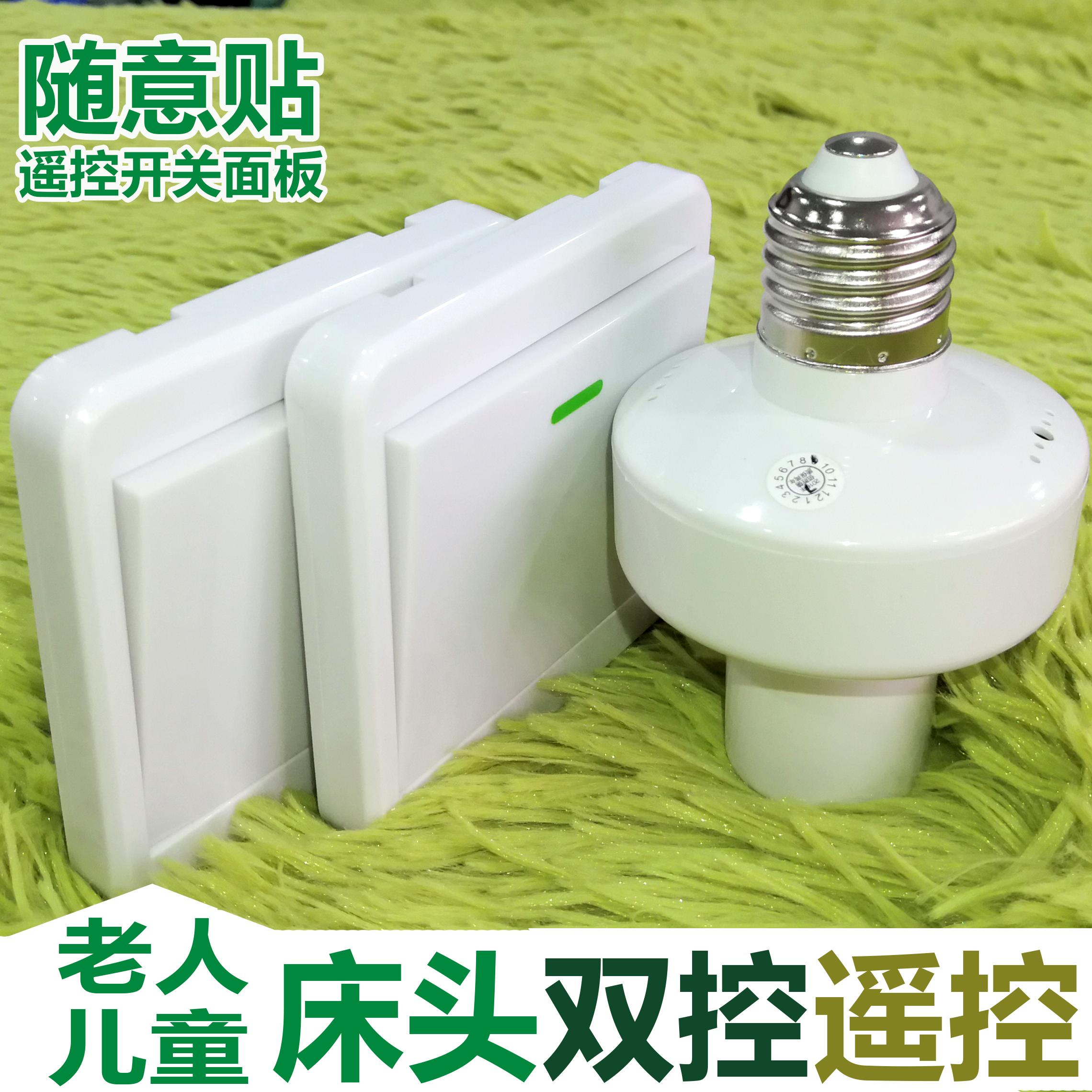 遥控灯 随意贴遥控开关卧室免布线无线智能万能通用螺口双控家用
