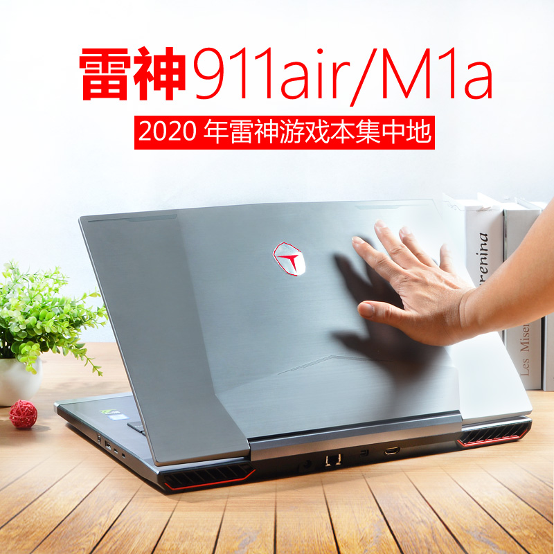 Thunderobot i7 is a 15 inch Laptop for students. Its light and portable. Revolution. Notebook computer game book i5