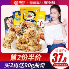 【黄老五大胃王组合828g】网红零食礼包四川特产花生酥小麻花小吃