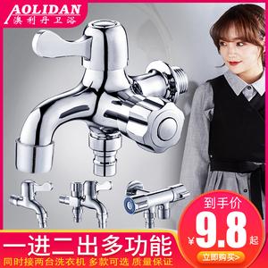 全铜单冷水龙头双用多功能洗衣机拖把池水嘴双头多用一进二出