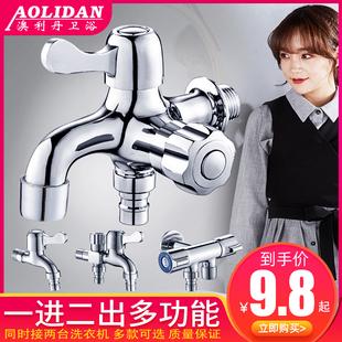 全铜单冷水龙头双用多功能洗衣机拖把池水嘴双头多用一进二出三通