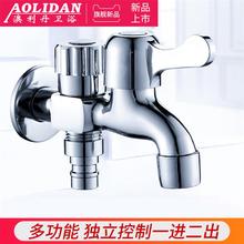 澳利丹洗衣机水龙头 双用单冷全铜多功能拖把池 一进二出三通水嘴