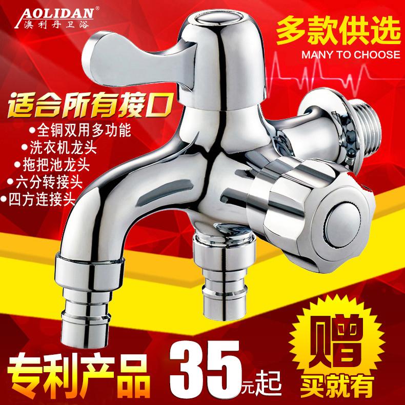 全銅單冷水龍頭雙用多功能洗衣機拖把池水嘴雙頭多用一進二出三通