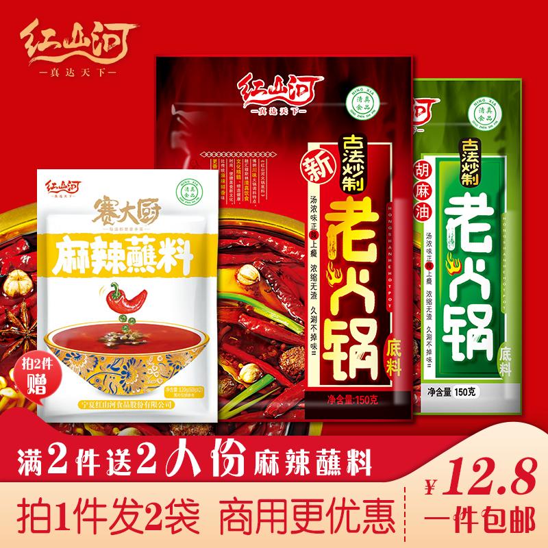 红山河宁夏清真食品商用老火锅底料