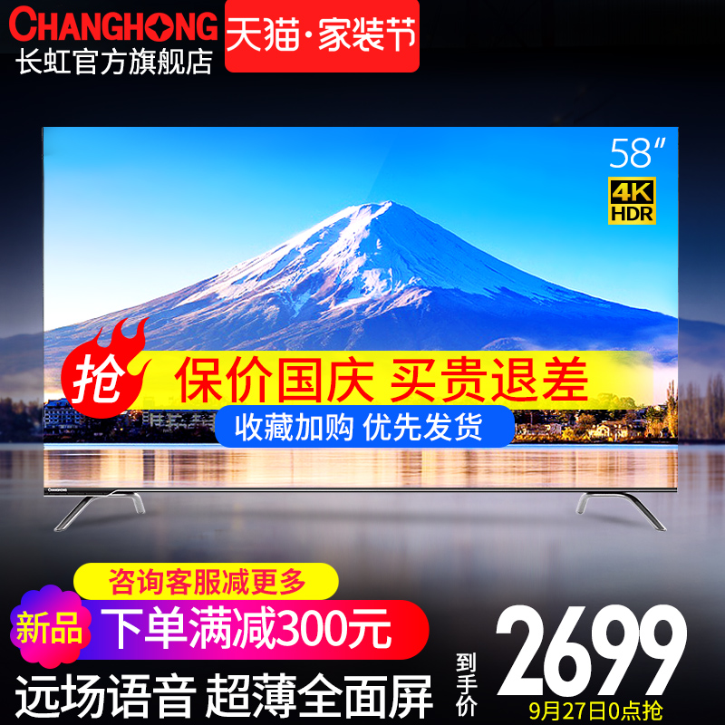 长虹58d5p 58英寸hdr超薄智能彩电满2000元可用20元优惠券