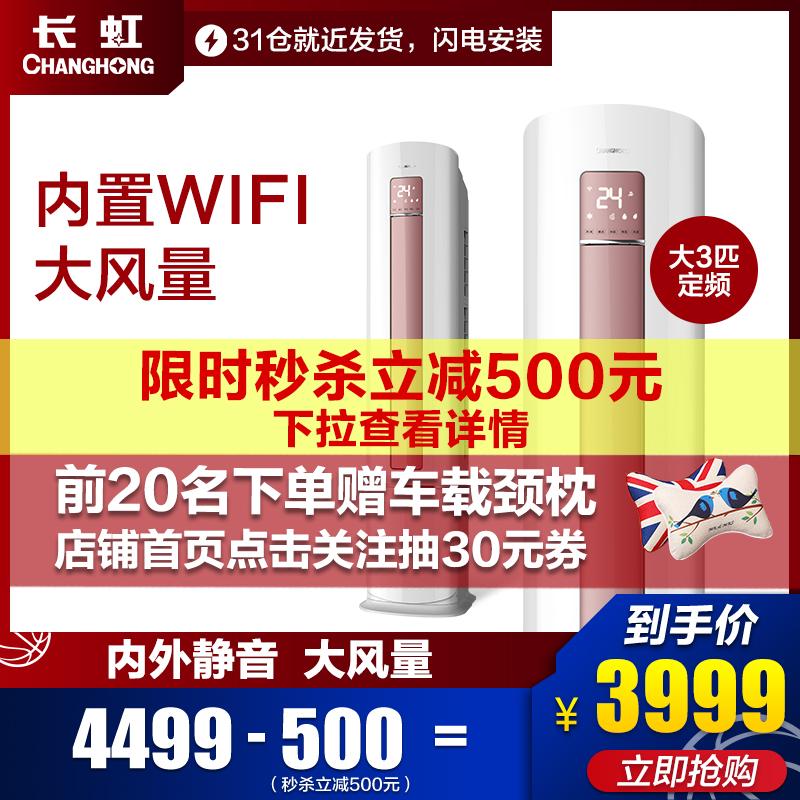 (用1000元券)大3匹冷暖定频立式柜机客厅空调Changhong/长虹 KFR-72LW/DAW
