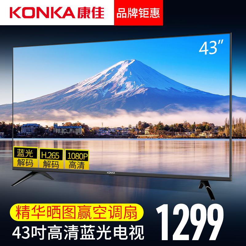 Konka/康佳 LED43E330C 43英寸高清平板液晶电视机官方旗舰店42 4