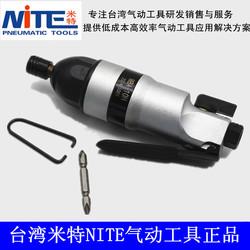 台湾米特风批气动螺丝刀MBA-10H气动起子强力10H风批气批木工
