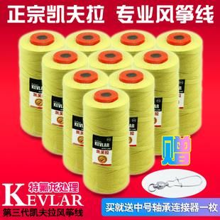凯夫拉风筝线凯芙拉风筝线合股线大型潍坊风筝专用线耐切割 包邮
