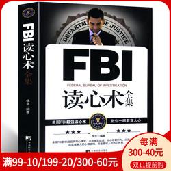 正版现货包邮 FBI读心术全集华生社会科学 FBI教你读懂面部微表情 心理学教程 社会心理学人格行为心理学 职场读心术