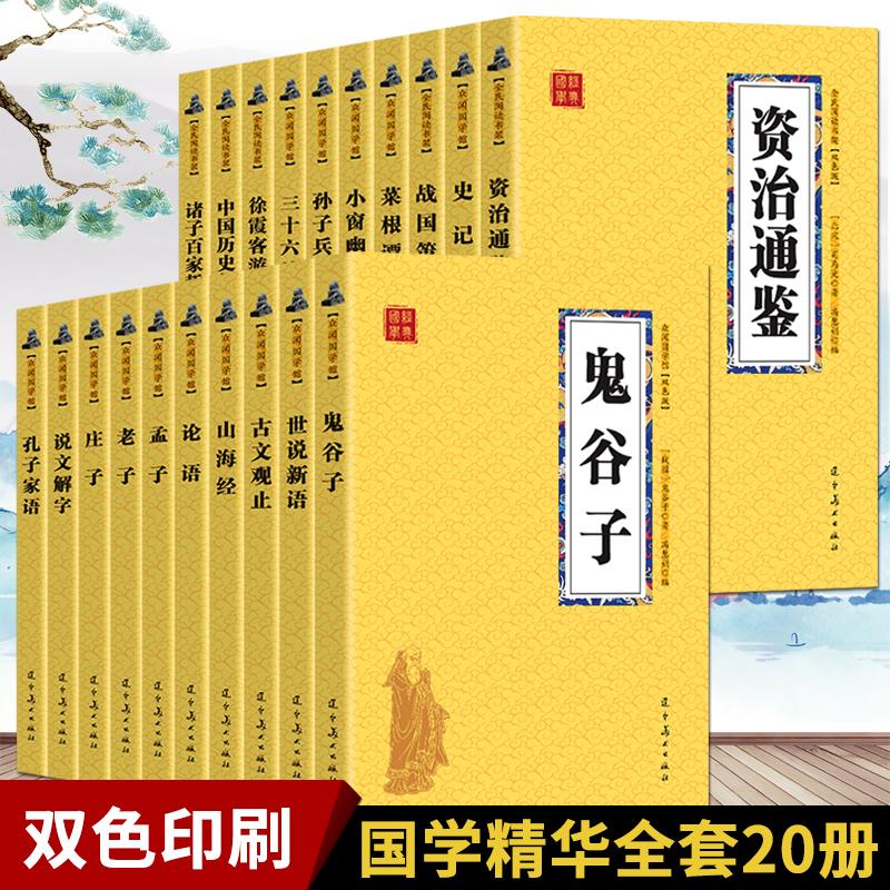 20册全套资治通鉴历史书籍畅销书热销11件需要用券