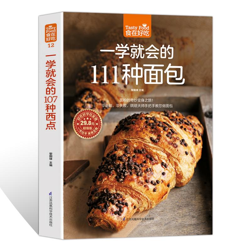 一学就会的111种面包 烘焙书籍大全 面包的制作书籍 新手教程 学做面包的书 怎么做好吃如何的做法方法在家学西点甜品食谱大全烤箱
