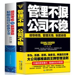 全2册绩效与薪酬管理 绩效考核与薪酬激励精细化设计全书+管理不狠 公司不稳营销企业管理方面的书籍领导力团队管理类书籍畅销书