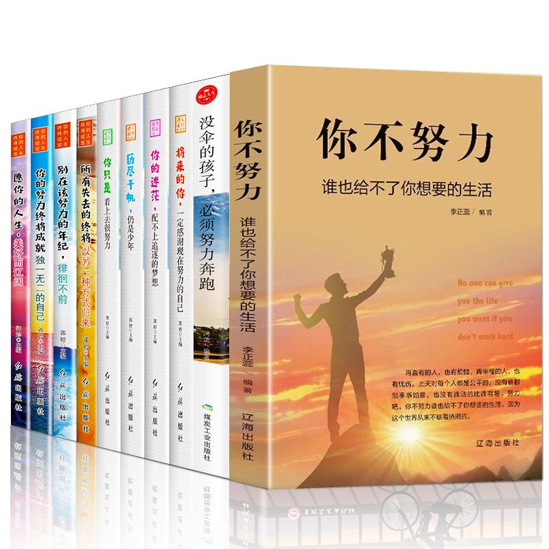 10册 你不努力谁也给不了你想要的生活将来的你一定会感谢现在拼命的自己所有失去的都会以另一种方式归来 高中青春励志书籍畅销书