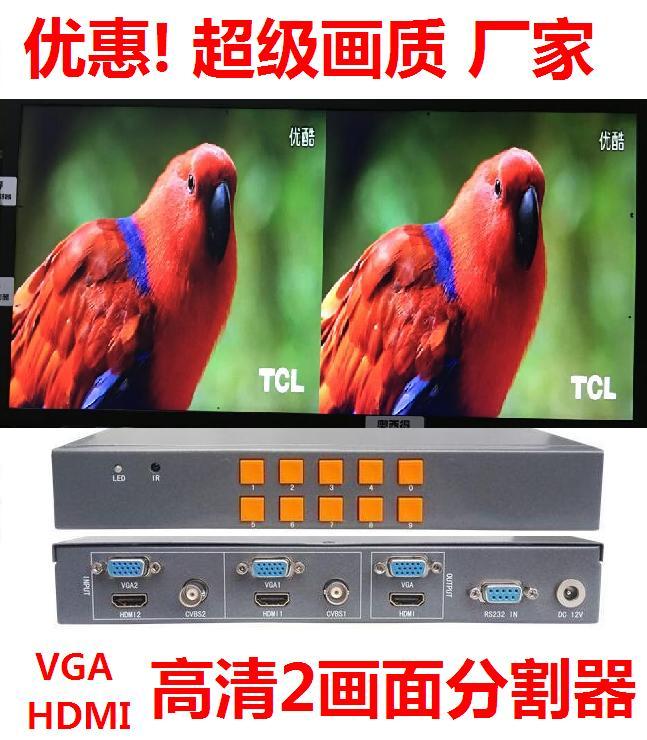 Аутентичные высокой ясно vga2 экран сегментация устройство два тайвань вычислять машинально PC компьютер инжир так синтез , два дорога HDMI филиал экран