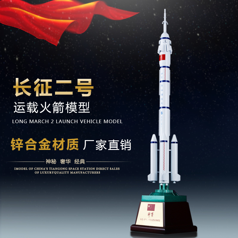 Long March 2 launch vehicle alloy simulation Aerospace Satellite model home collection commemorative gift ornaments