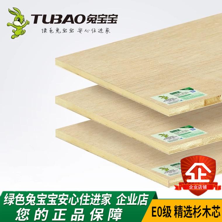 兔宝宝18mm木工板E0级杉木芯细木工大芯板衣柜框架门套底板