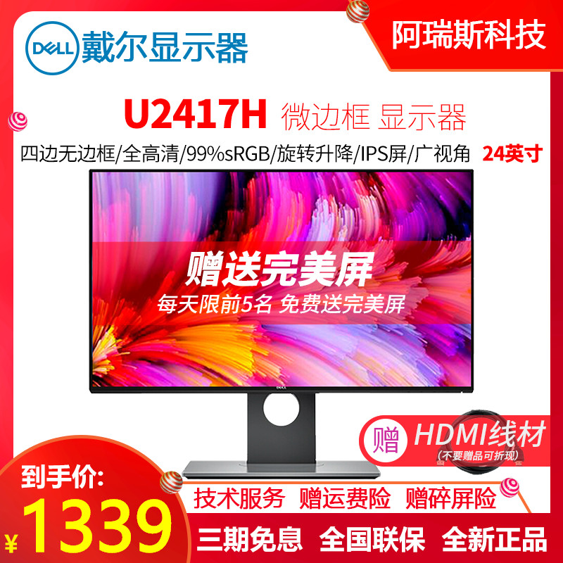 Dell戴尔U2417H 23.8英寸电竞游戏高清液晶电脑作图显示器IPS屏