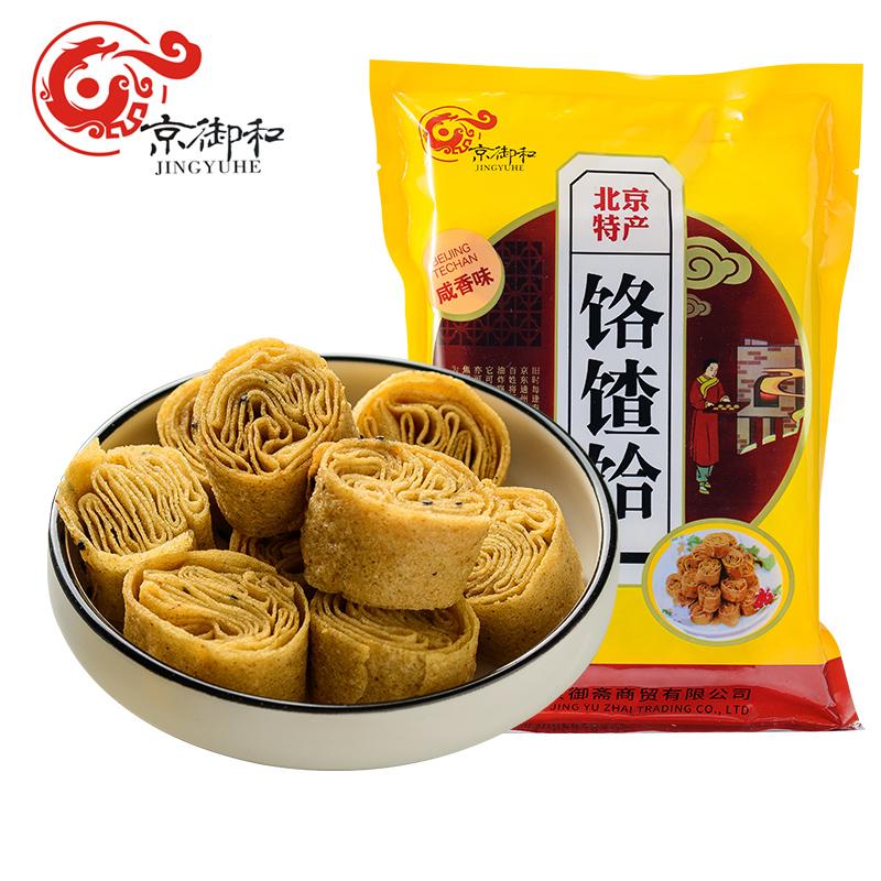老北京通州特产京御和绿豆面咯吱盒