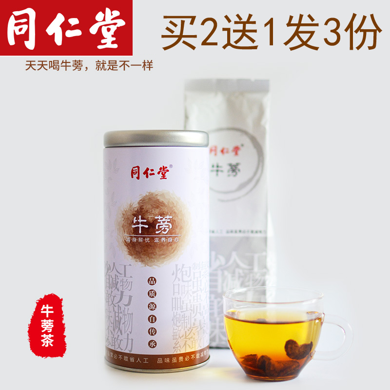 Пекин одинаковый благожелательность зал золото корова лопух чай доставка качественной продукции включена свежий дикий корова мочевой пузырь корова рядом корова лопух корень лист чай мужчина сю государственный