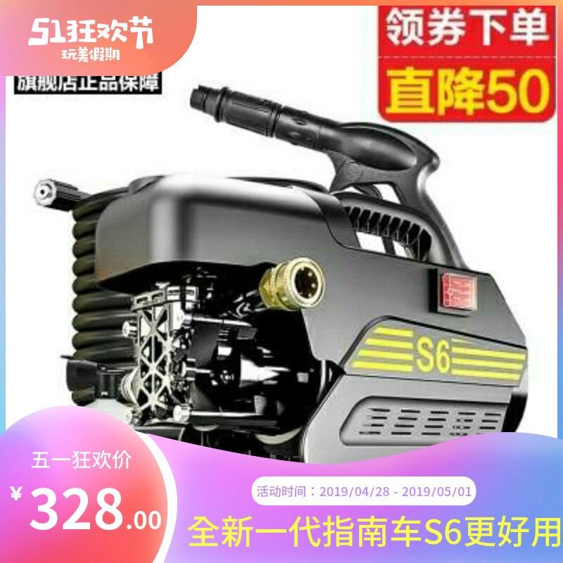 券后409.50元指南车家用洗车机S6全铜电机220V高压水泵清洗机全自动便携洗车器