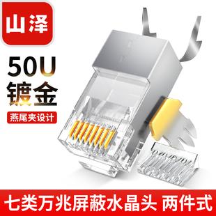 山泽七类水晶头cat7类RJ45万兆屏蔽超五六类千兆电脑网络线对接头