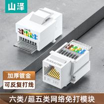 山泽网络模块六类千兆cat6免打网口超五类百兆非屏蔽RJ45水晶头电脑网线插座连接对接头网络信息家庭综合布线