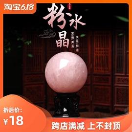 开光新款天然粉水晶球摆件正桃花旺姻缘助爱情促人缘居家办公旺球图片
