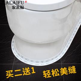 厨卫防霉防水贴水槽马桶底座防污围贴坐便器防霉贴边缘墙角美缝贴