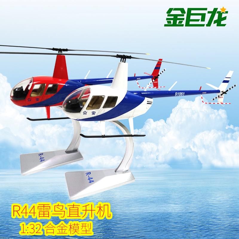 1:32罗宾逊R-44雷鸟直升机模型通用救援合金直升飞机模型收藏