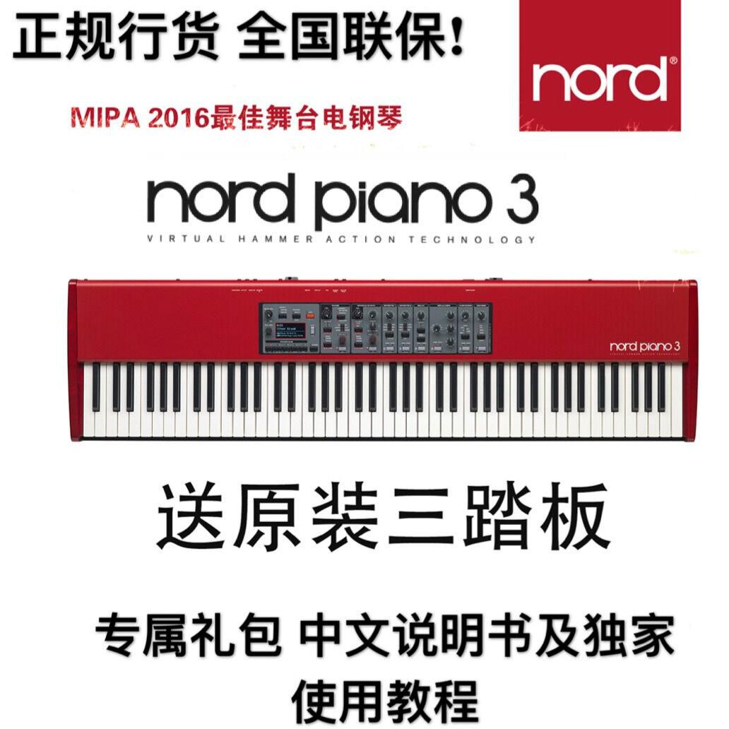 【 дикий элегантный алый】 сейчас в надичии лицензированный предложение Nord piano 3 этап электричество пианино играя клавиатура