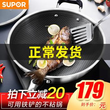 苏泊尔304不锈钢无油烟炒菜电磁炉