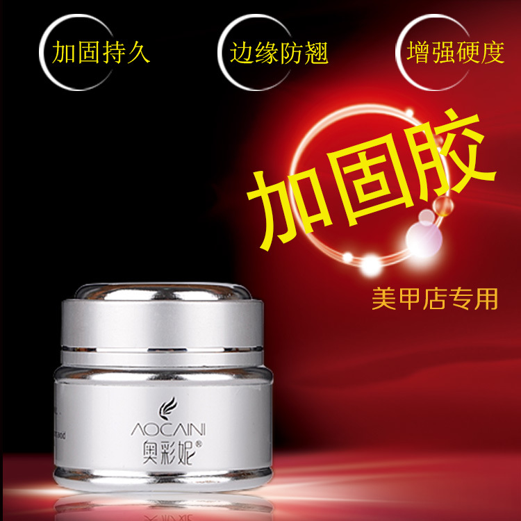 Onyx nail polish reinforcing glue phototherapy methyl base glue to prevent nail cracking and enhance nail hardness