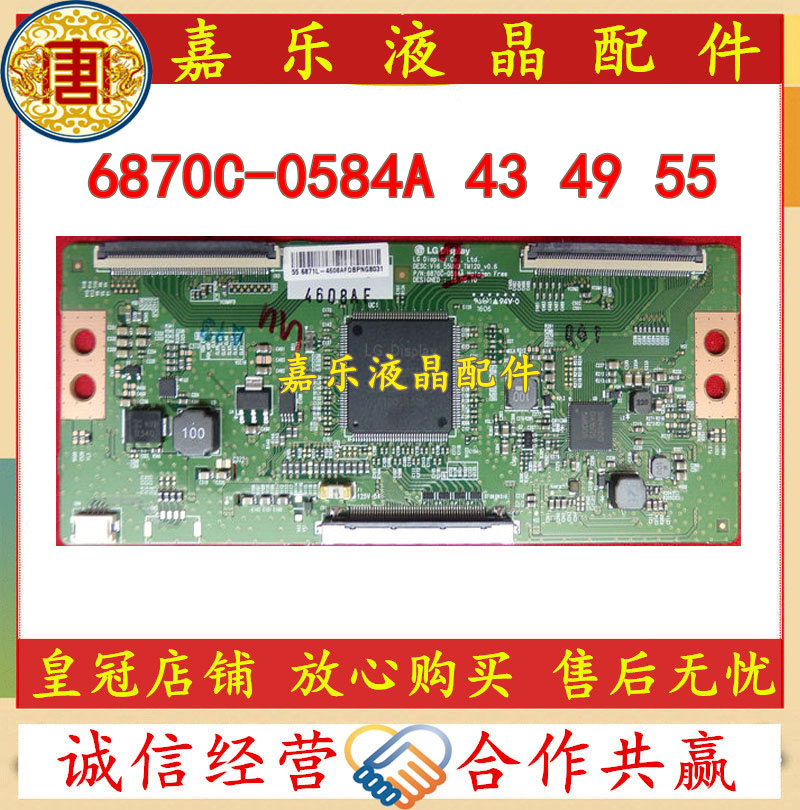 LG 全新6870C-0584A 6870C-0584B逻辑板43/49/55寸全新托盘现货