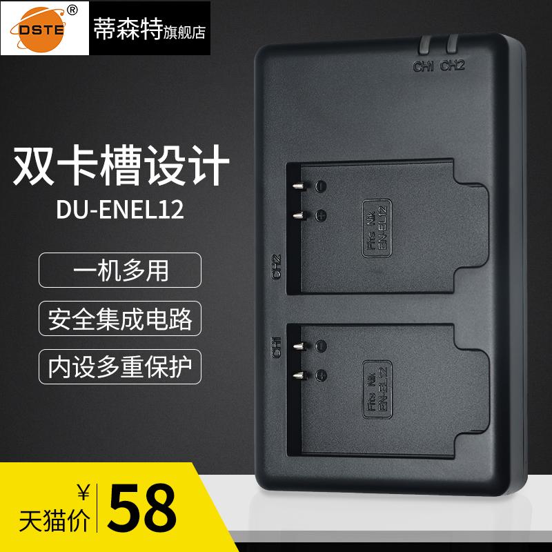 蒂森特 尼康/Nikon  EN-EL12 S9100 S9200 充两块电池 双充充电器