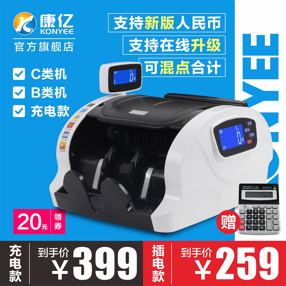 Kang Yi Детектор денег Маленький портативный счетчик денег B новый версия Банк юаней для Мини-офисный дом