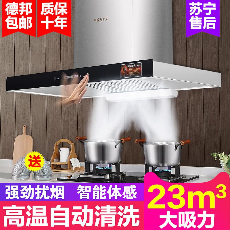 丽厨好太太抽油烟机顶吸式自动清洗家用欧式吸油烟机壁挂式大吸力